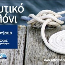 TECHNAVA S.A. LOWRANCE - ΝΑΥΤΙΚΟ ΣΑΛΟΝΙ 2018