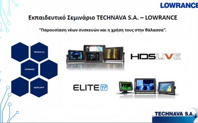 """Εκπαιδευτικό Σεμινάριο TECHNAVA S.A. - LOWRANCE : """"Παρουσίαση νέων συσκευών και η χρήση τους στην θάλασσα""""."""