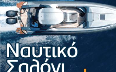 H TECHNAVA S.A. - LOWRANCE συμμετέχει στο ΝΑΥΤΙΚΟ ΣΑΛΟΝΙ 2019