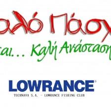 Καλό Πάσχα από την TECHNAVA S.A.-LOWRANCE