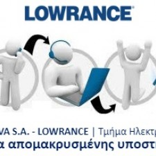 LOWRANCE    Ομάδα απομακρυσμένης υποστήριξης